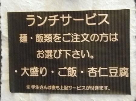 担担麺 龍馬軒 ランチサービス