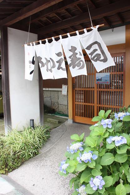 写真: 稲毛海岸・さかえ寿司