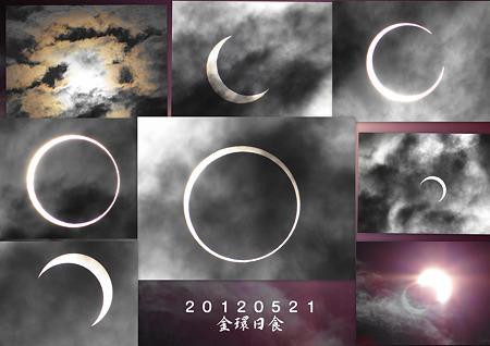 20120521 金環日食