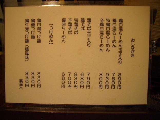 麺酒処 ぶらり@日暮里(東京)