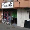 Photos: らーめんじゃじゃ丸 外観