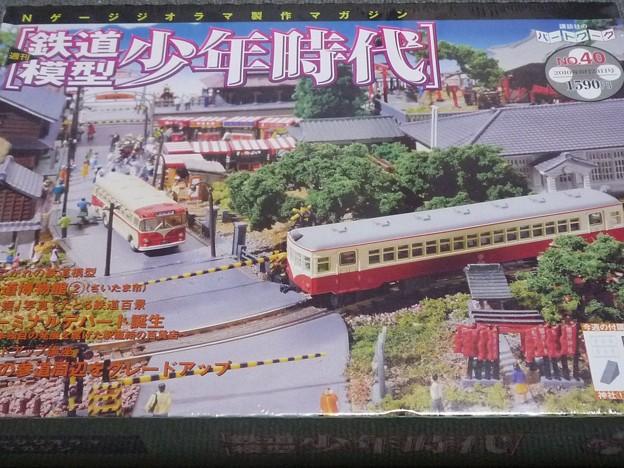 鉄道模型 少年時代 40号 その1