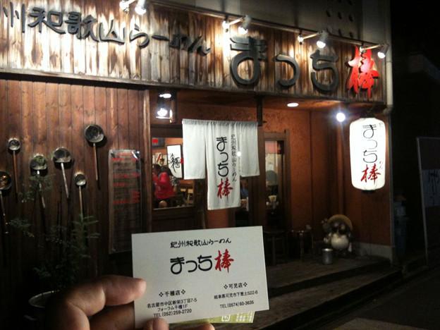 和歌山ラーメン まっち棒 名古屋千種店