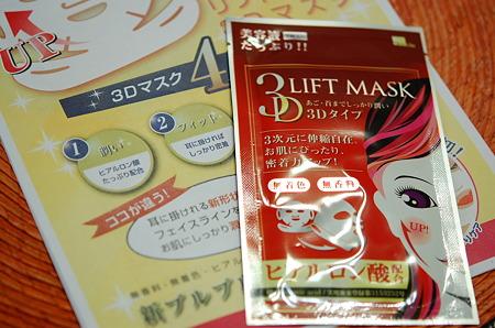 スキンクル 3Dリフトマスク