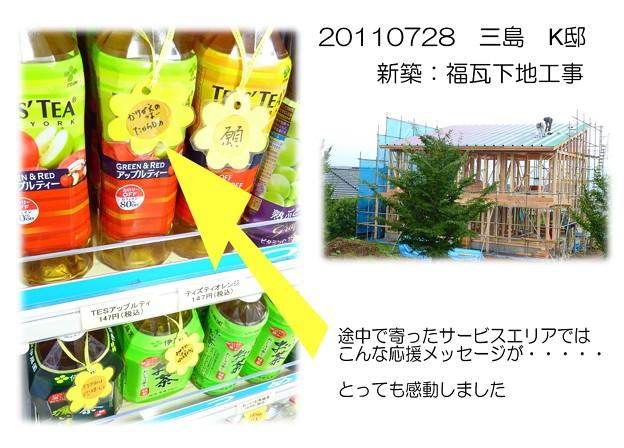 福瓦が(デザイナー邸宅)へ採用です 静岡 三島