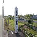 Photos: s8602_JR日本最南端の駅の碑