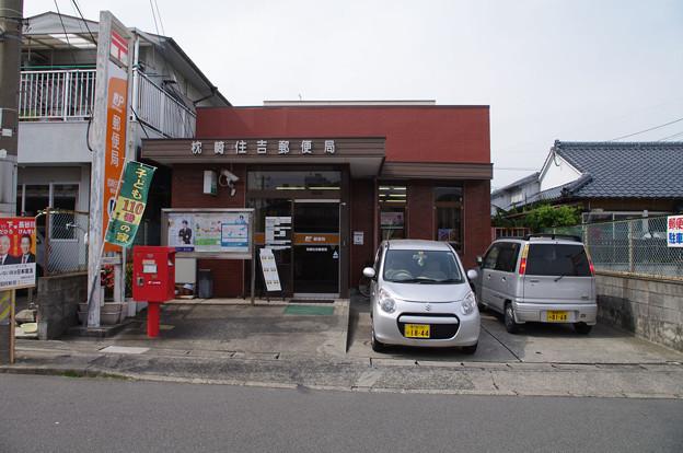 s8585_枕崎住吉郵便局_鹿児島県枕崎市
