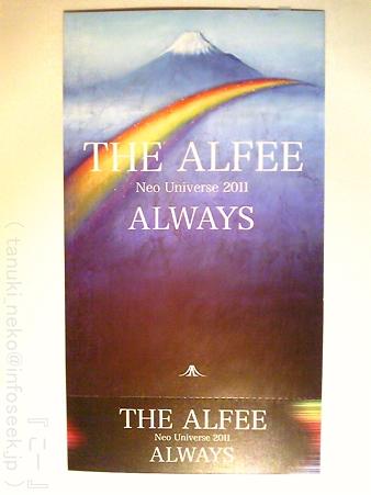 111006-THE ALFEE 八王子 (6)