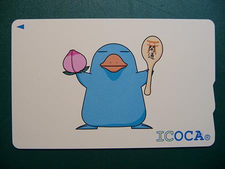 記念ICカード (1)