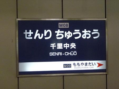 100829-大阪→万博公園 (5)