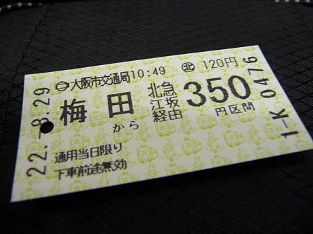 100829-大阪→万博公園 (4)