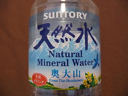 101114-鳥井さん家の天然水だけど・・・ (4)
