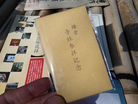 110225-明王院 特別拝観 (10)
