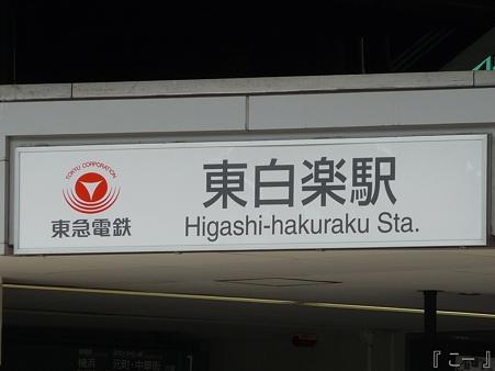 110622-東横廃線 東白楽→反町 (3)