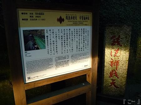 110620-葛原が丘・銭洗弁天 (64)