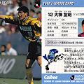 Photos: Jリーグチップス1998No.049大神友明(ジュビロ磐田)
