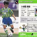 Photos: Jリーグチップス1998No.108都並敏史(ベルマーレ平塚)