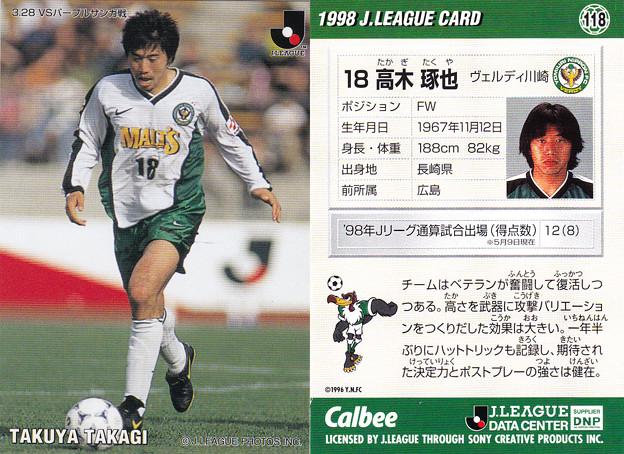 写真: Jリーグチップス1998No.118高木琢也(ヴェルディ川崎)