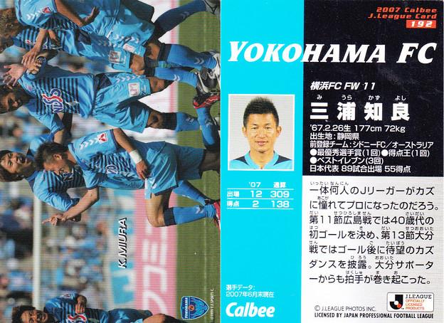 Jリーグチップス2007No.192三浦知良(横浜FC)