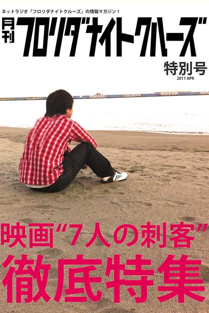 月刊フロリダナイトクルーズ映画特別号