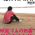 Photos: 月刊フロリダナイトクルーズ映画特別号