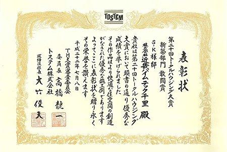 totoトータルハウジング賞