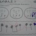 写真: ワーク(リズムのおんぷ5)