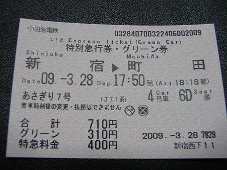 あさぎり7号特急グリーン券2