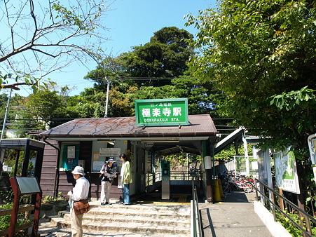 極楽寺駅6