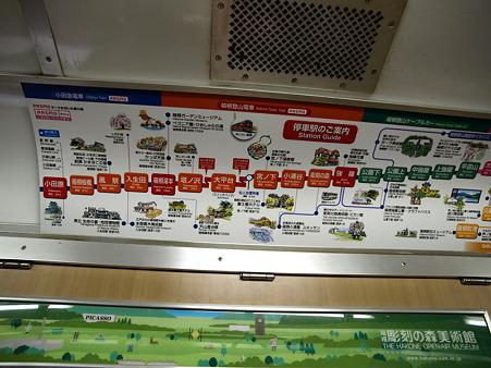 箱根湯本駅11