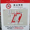 写真: 路上喫煙禁止地区 名古屋市金山地区