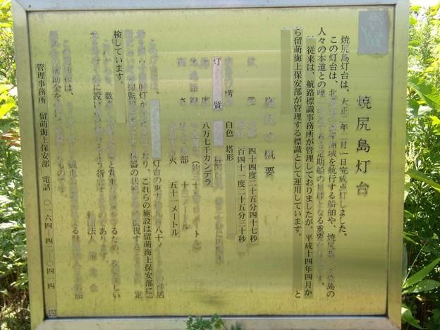 写真: 8_11焼尻島灯台解説板