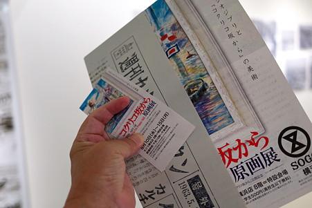 2011.08.13 横浜 そごう コクリコ坂から原画展