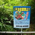 Photos: ★不法投棄★一億円罰金なり・・・。