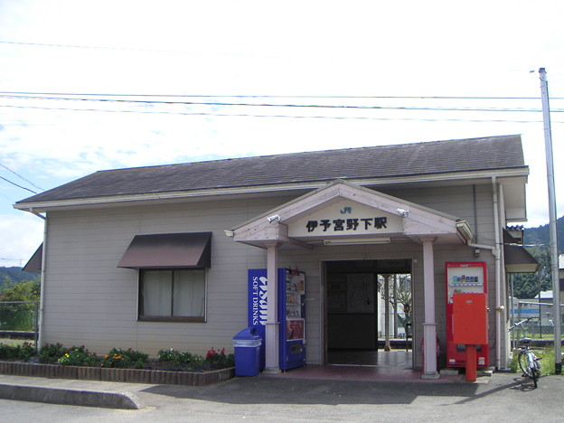 018伊予宮野下駅20040925