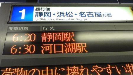 東京駅から静岡へ_R