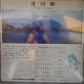 写真: 100516-37池田湖