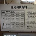 Photos: 110510-56龍河洞観覧料