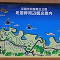 Photos: 110512-2足摺岬周辺観光案内図