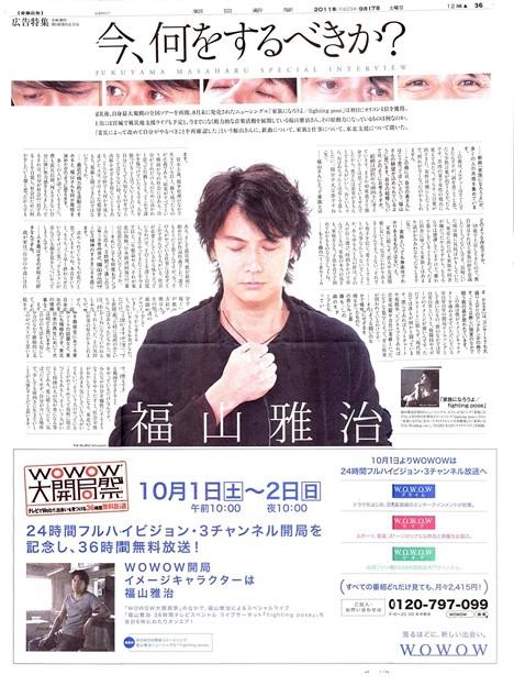 Photos: 2011.09.17朝日新聞wowow広告