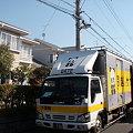 Photos: 110412 引越し_P4120054
