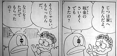 藤子・F・不二雄 オバケのQ太郎 あこがれのラーメン 小池さん 家へ来た もらった