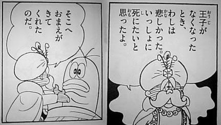 藤子・F・不二雄 オバケのQ太郎 ネプチャ王子 悲しかった 一緒に死にたい
