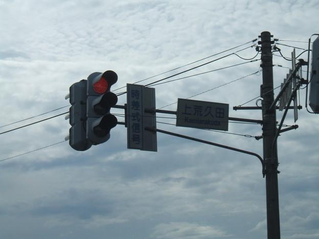 上荒久田 - 交差点名の標識