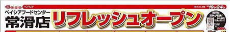 beisia foodcenter tokoname-220521-3