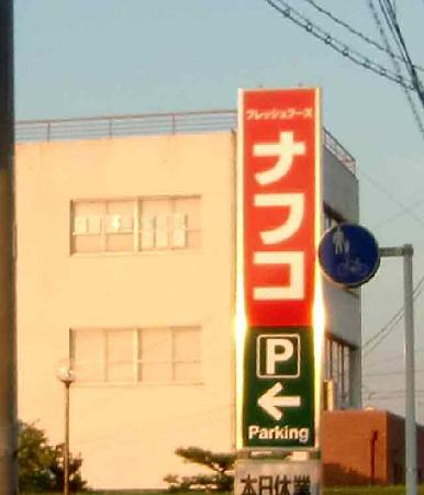 ナフコ トミダ豊山店 7月23日(金) オープン-220722-1