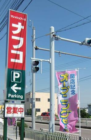 ナフコ トミダ豊山店 7月23日(金) オープン 初日-220723-1