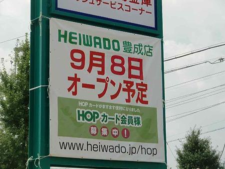 heiwado houseiten-220821-4