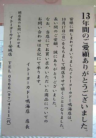 itoyokado narumiten-220927-5