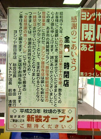 yoshizuya jimokujiten-220929-4